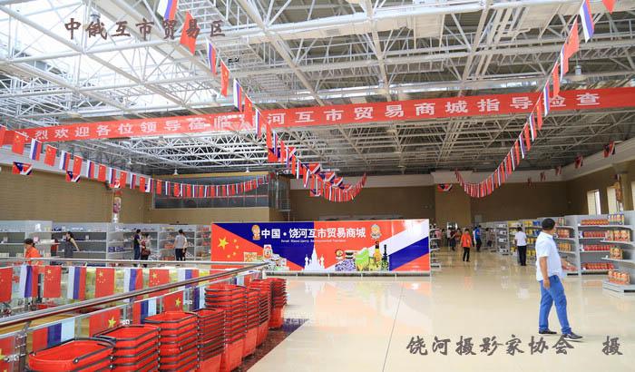 饶河县中俄互市贸易区 作者:饶河摄影家协会